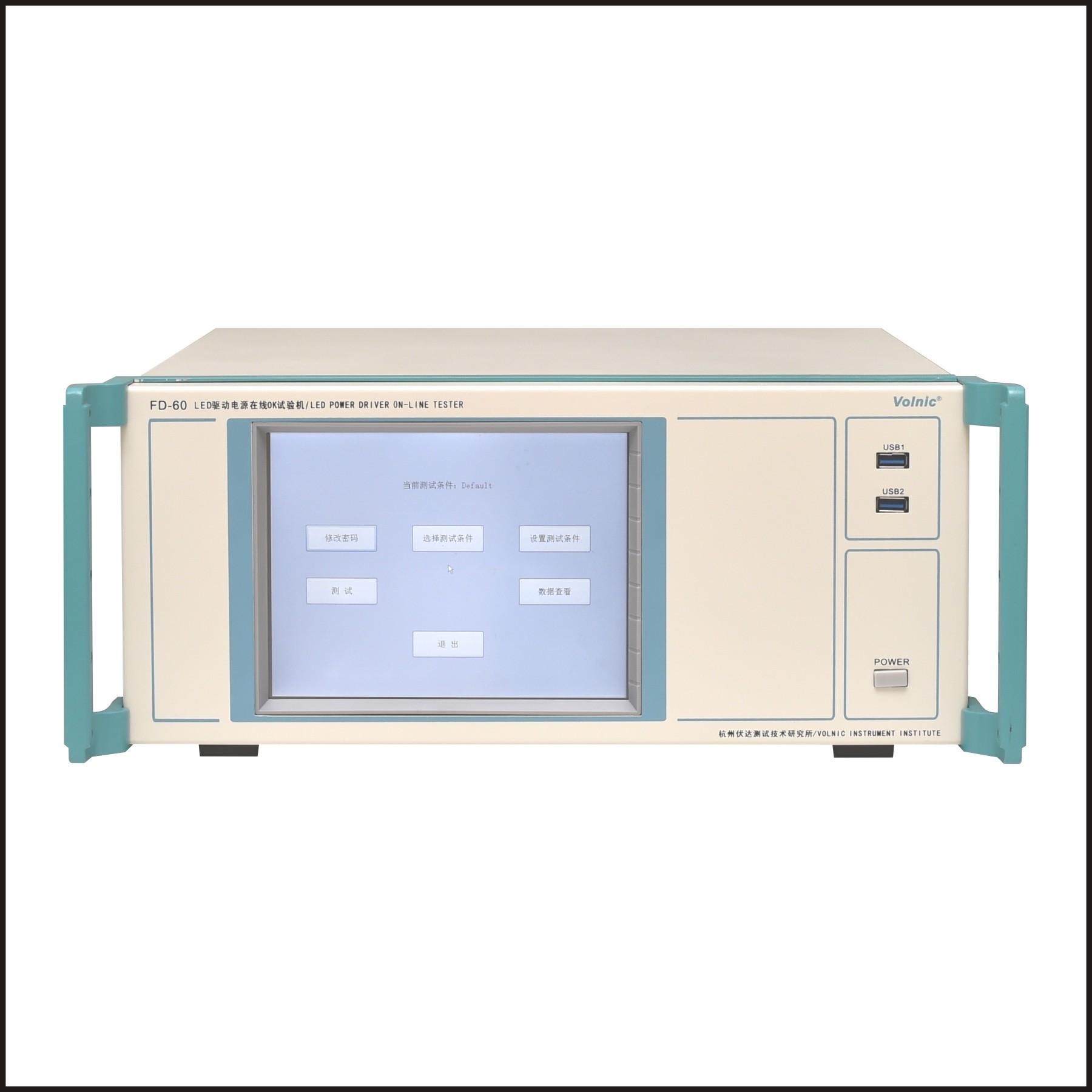 FD-60 LED驱动电源在线OK试验机